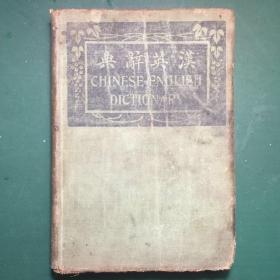 汉英词典,