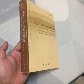 条约口岸体制的酝酿:19世纪30年代中英关系研究