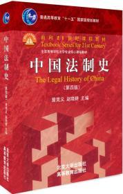 中国法制史-(第四版)
