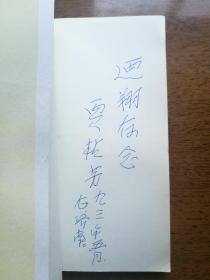 不妄不欺斋之一百一十:贾植芳签名本《劫后文存——贾植芳序跋集》,内收贾植芳为上款人著作所写之序