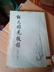邵氏闻见后录——唐宋史料笔记丛刊