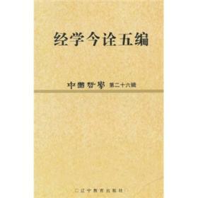 经学今诠五编(中国哲学第26辑)