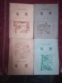 50年代老课本:高级小学课本:地理 第一册.第二册.第三册.第四册(4本合售)