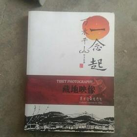 精装,藏地映像(万水千山一念起)大画册