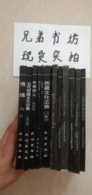 西藏当代作家丛书第二辑(中文6本全+藏文6本全)共12本合售【具体目录见图】【当代西藏文艺论集/一册作者张治维签赠本赠送人文出版社孟伟哉】
