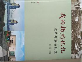 我的扬州记忆:改革开放话巨变