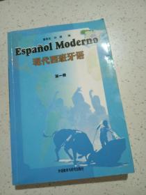 现代西班牙语第一册
