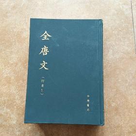 全唐文(附索引)(11册)16开 精装本