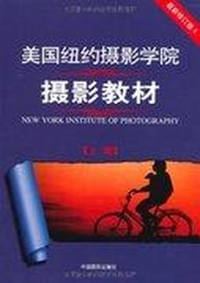 最新修订版  美国纽约摄影学院摄影教材(上下册)