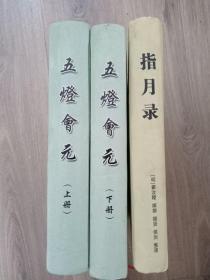 五灯会元+指月录 (上下两册全16开精装)<<三册合售>>大字本