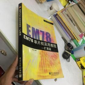 EM78单片机实用教程(扩展篇)/EMC大学计划用书