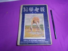 科学画报(中华民国三十六年三月)
