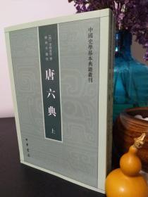 唐六典 中国史学基本典籍丛书 平 装 全2册 一版二印