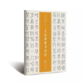 三百年稀见名家法书集粹 / 王澍 王良常篆书诗经