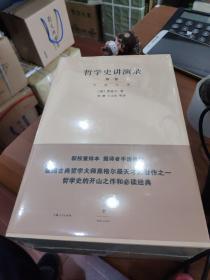"""哲学史讲演录(新校重排本)(全四册):""""贺麟全集""""第11—14卷"""