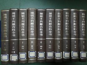 简明不列颠百科全书(第 1.2.3.4.5.6.7.8.9.10    10册)