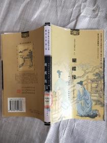 古典十大情缘小说之六 蝴蝶缘.