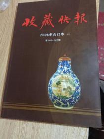 收藏快报2006年合订本(下·第163~187期)