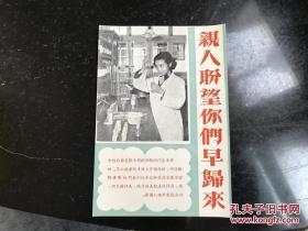 新中国早期解放台湾的空投宣传单 亲人盼望你们早归来【繁体字竖版】和70年代对台传单一张