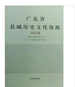 正版  广东省县域历史文化资源---深圳卷    9D09d