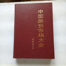 中国集贸市场大全(一版一印,馆藏未阅)