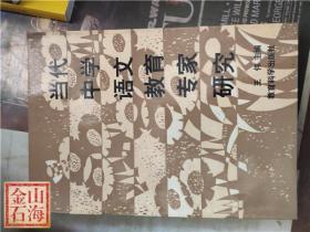 当代中学语文教育专家研究 作者签赠本