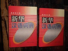 新华汉语词典,修订版,上下册,共两册,最新修订版,成套