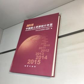中国国土资源统计年鉴(2015)【精装】【一版一印 正版现货   多图拍摄 看图下单】