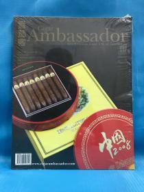雪茄客Ambassador