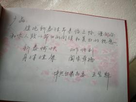 王宪魁贺卡