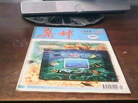 集邮1998.12