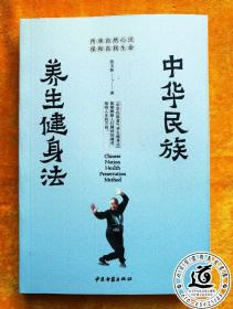 中华民族养生健身法(罗汉功创始人张玉林老师编著)