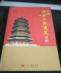 中国佛教寺院建筑讲座