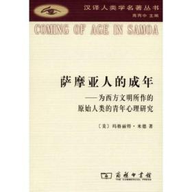 萨摩亚人的成年:为西方文明所作的原始人类的青年心理研究