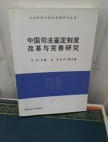 中国司法鉴定制度改革与完善研究