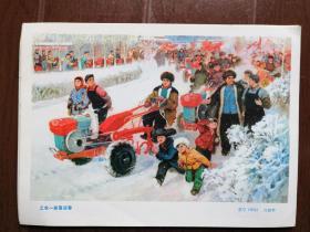 1976年一版一印《全国美术作品展雕塑宣传画水粉画装饰画选辑》