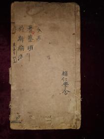 清代,巜朱子家训衍义》一厚册,辅仁学社藏书