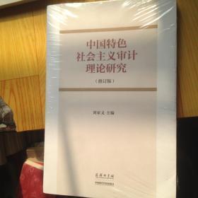 中国特色社会主义审计理论研究(修订版)