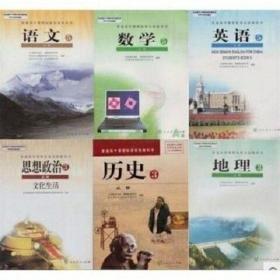 人教版高二上册课本 教材 教科书文科全套6本