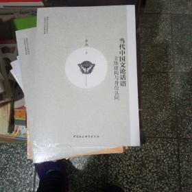 当代中国文论话语:主体建构与身份认同