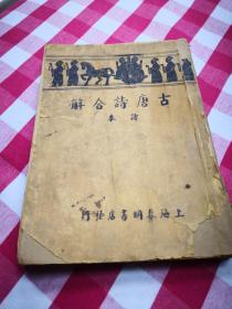 买满就送 古唐诗合解读本,上海春明书店36年版本,合订本三册缺中间一册