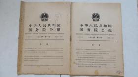 中华人民共和国国务院公报(1985年第12~20号)【9期合售】