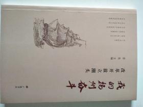 我的扬州奋斗:改革开放立潮头