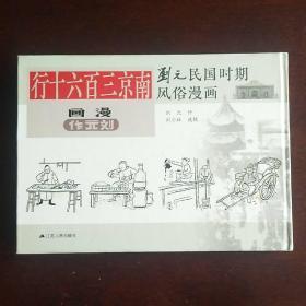 刘元民国时期风俗漫画:南京三百六十行(精装 四色全彩)