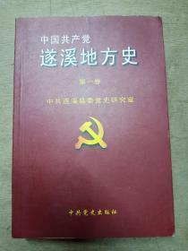中国共产党遂溪地方史 第一卷