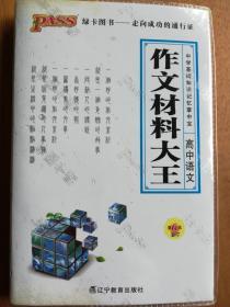 PASS高中语文作文材料大王(第6次修订)
