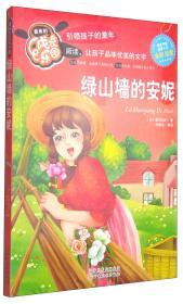 (彩色注音版)最美的成长乐园:引领孩子的童年*绿山墙的安妮