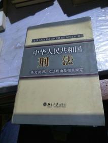 中华人民共和国刑法条文说明立法理由及相关规定