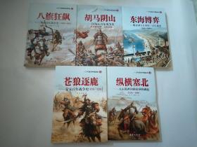 一口气读完中国战史【全6册少一本2,看图】