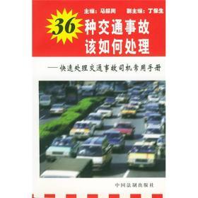 二手36种交通事故该如何处理马振川中国法制出版社978780083807